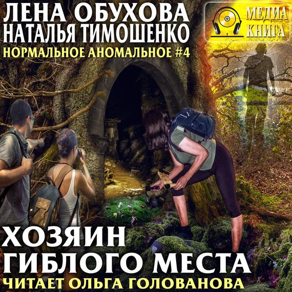 Лена Обухова Хозяин гиблого места хозяин уральской тайг