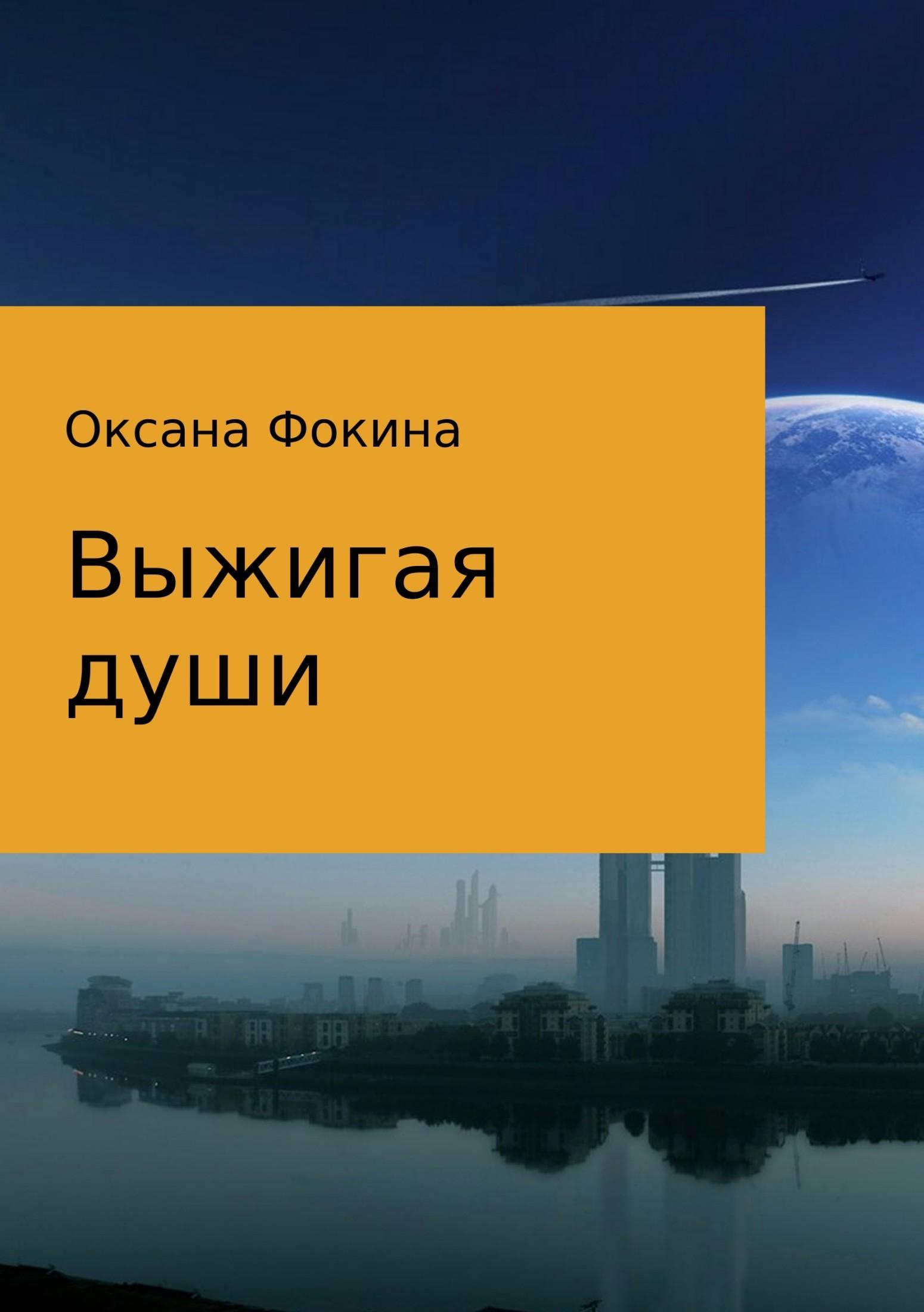 Оксана Владимировна Фокина бесплатно