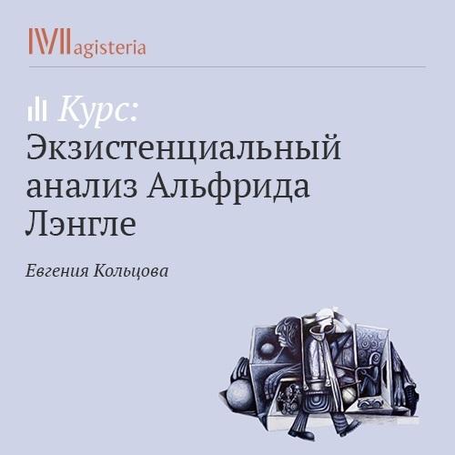 Евгения Кольцова Принять и выдержать
