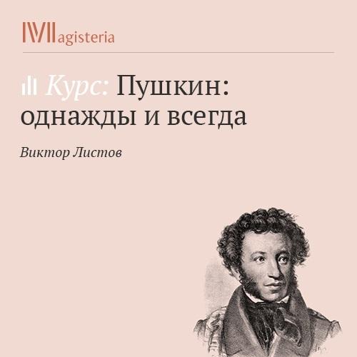 Виктор Листов Загадки повести «Пиковая дама»