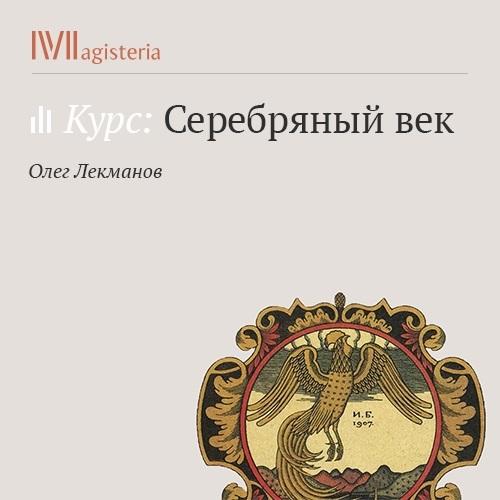 Олег Лекманов Акмеизм лекманов о русская поэзия в 1913 году