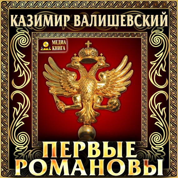 Казимир Валишевский Первые Романовы казимир валишевский иван грозный смутное время первые романовы