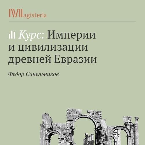 Федор Синельников Ассирия – первый опыт создания «мировой империи» и его провал