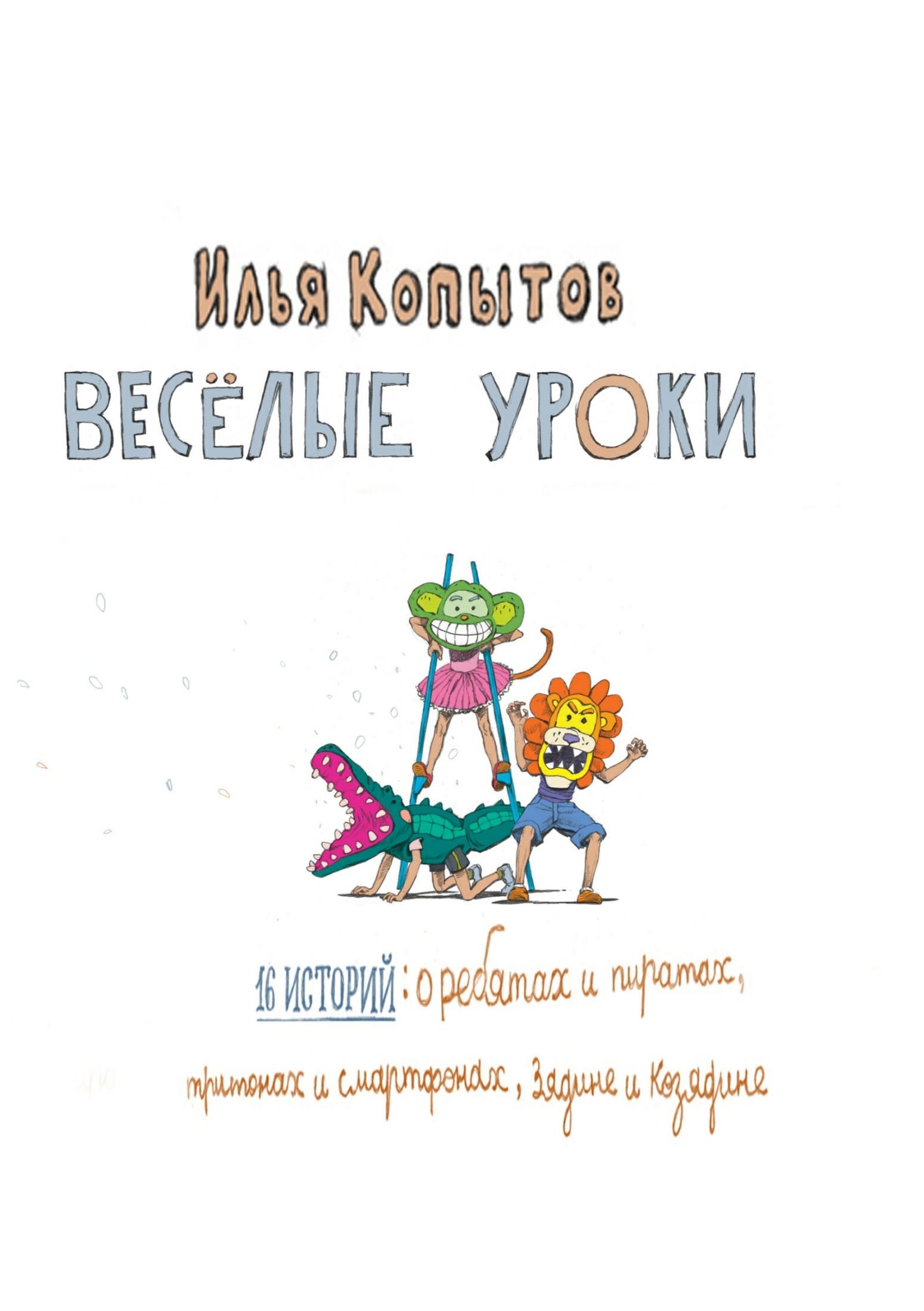 Илья Копытов бесплатно