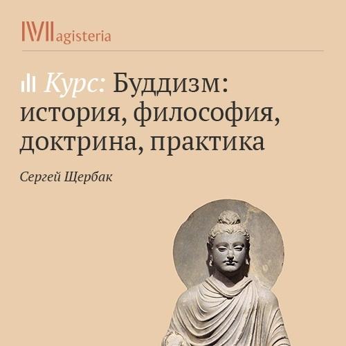 Сергей Щербак Буддизм ваджраяны сергей щербак переход к махаяне