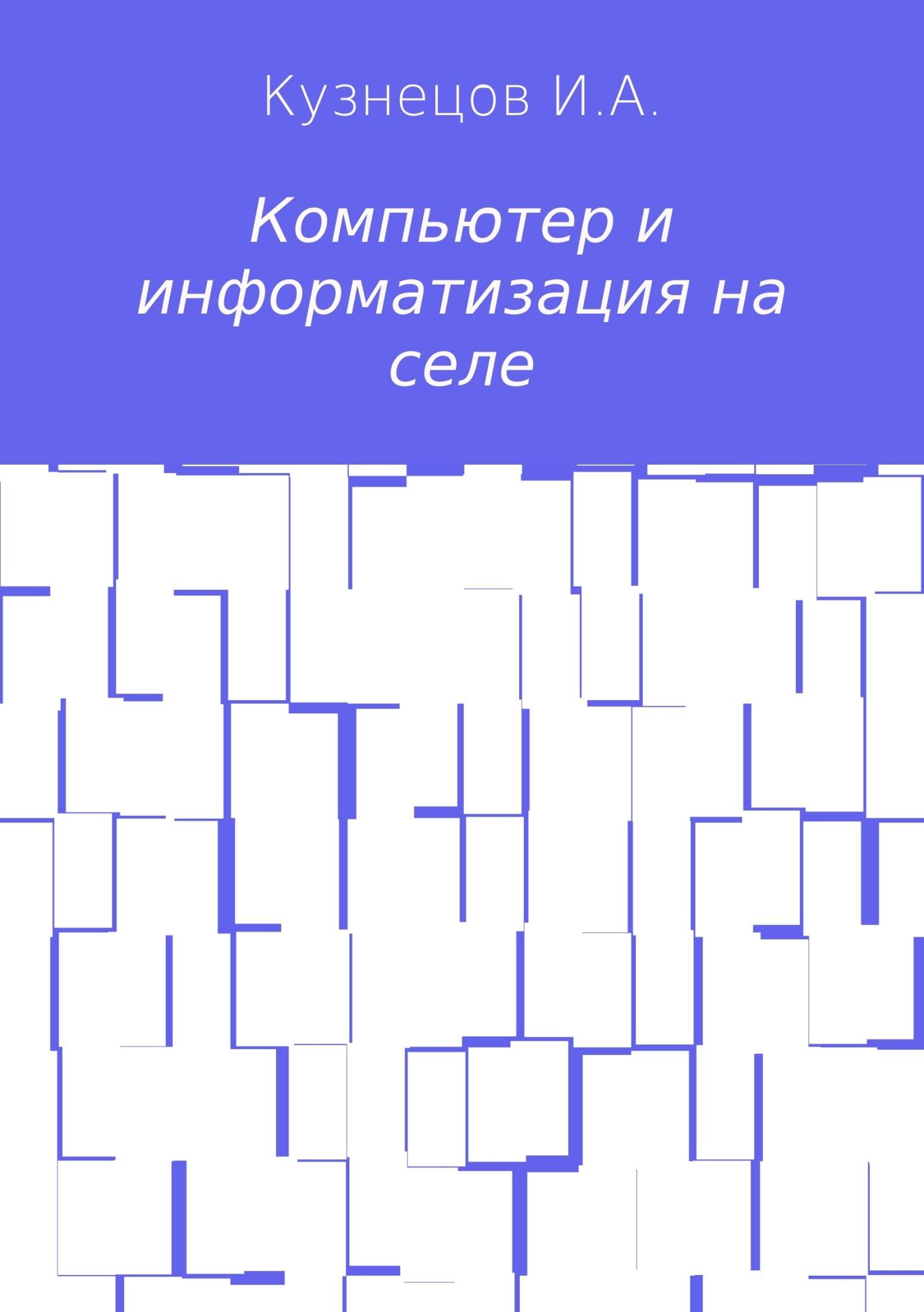 Компьютер и информатизация на селе