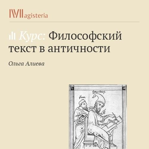 Ольга Алиева Знание vs. добродетель