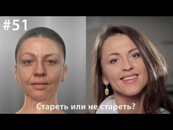 Евгения Тимонова Стареть или не стареть? сергей петрович чугунов не спешите стареть секретымолодостиидолголетия