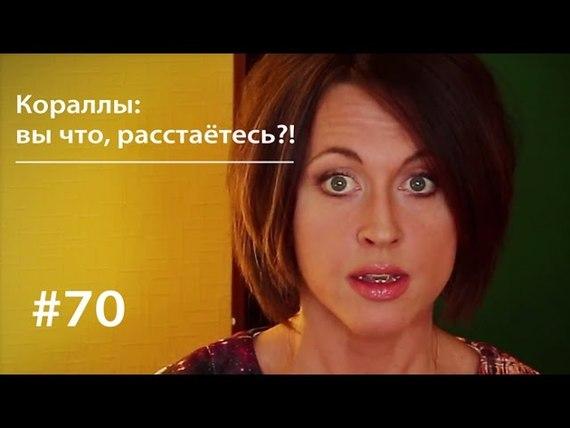 Евгения Тимонова Кораллы: вы что, расстаётесь?!