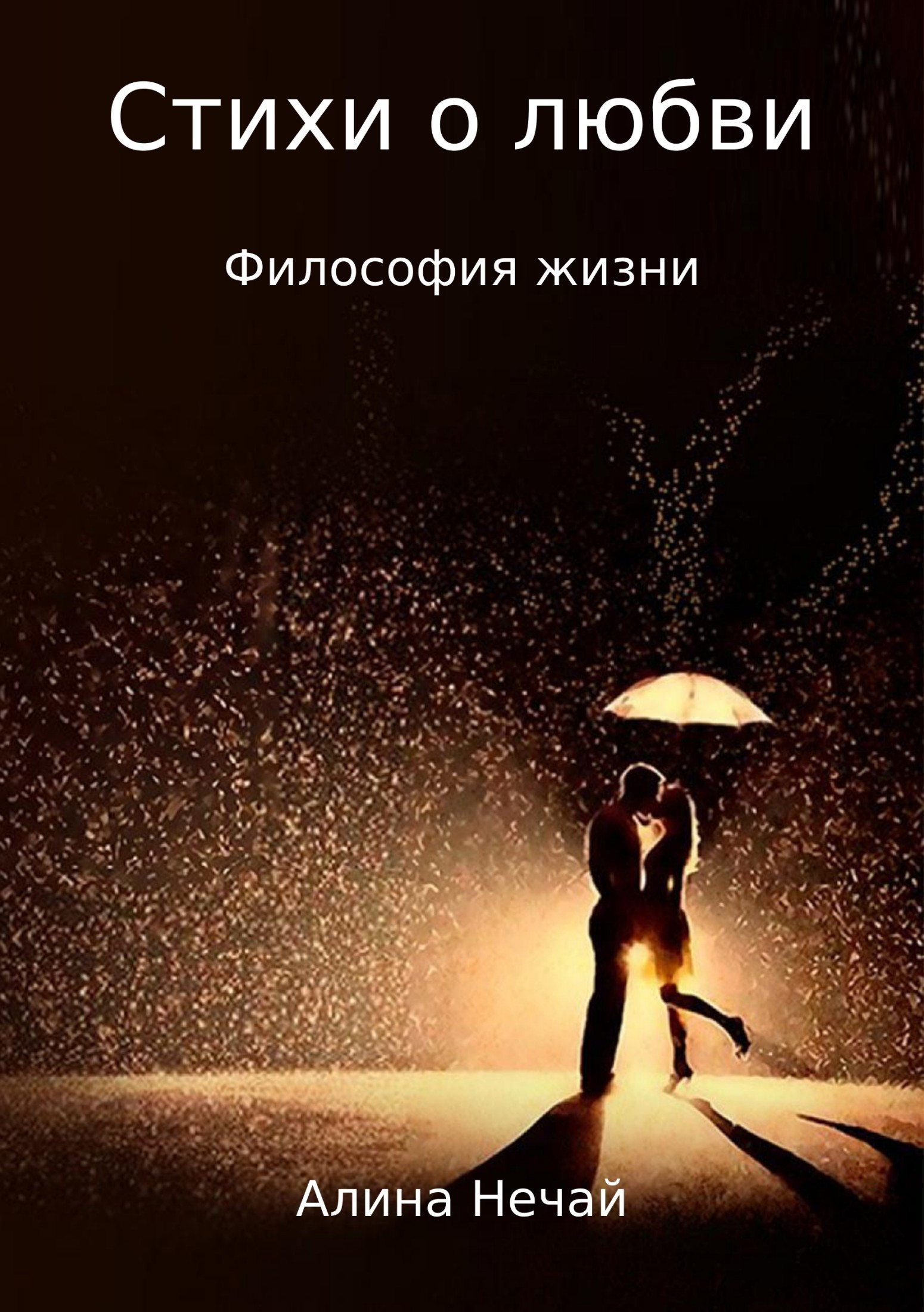 Алина Нечай Стихи о любви… Сборник стихотворений