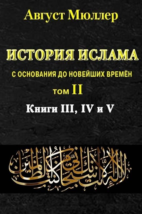 Август Мюллер. История ислама с основания до новейших времён. Т. 2