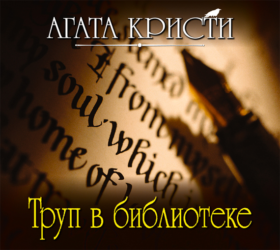 Агата Кристи. Труп в библиотеке