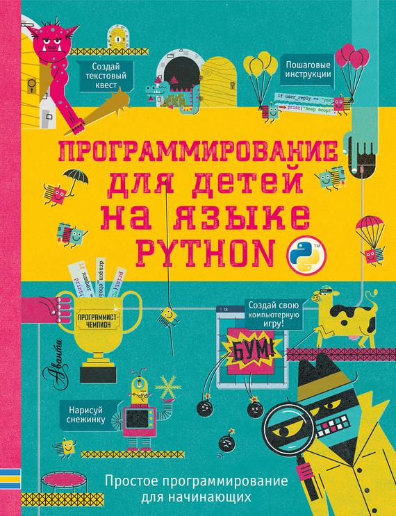 Отсутствует Программирование для детей на языке Python отсутствует евангелие на церковно славянском языке