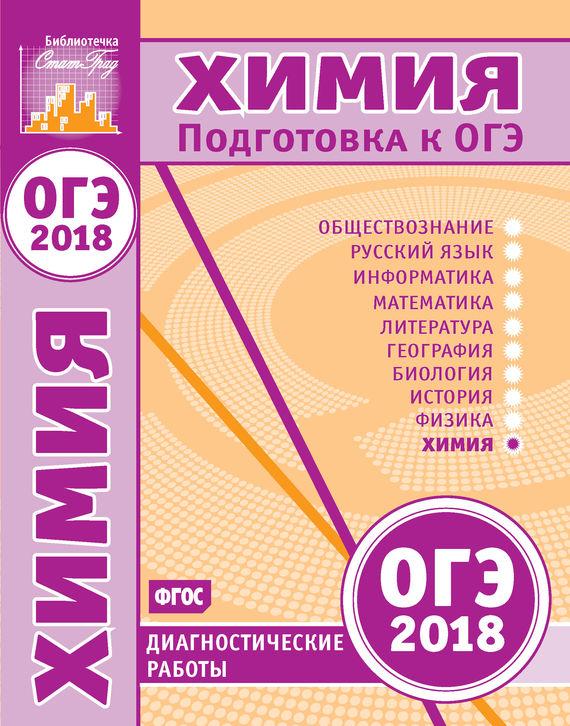 Достойное начало книги 34/06/92/34069225.bin.dir/34069225.cover.jpg обложка