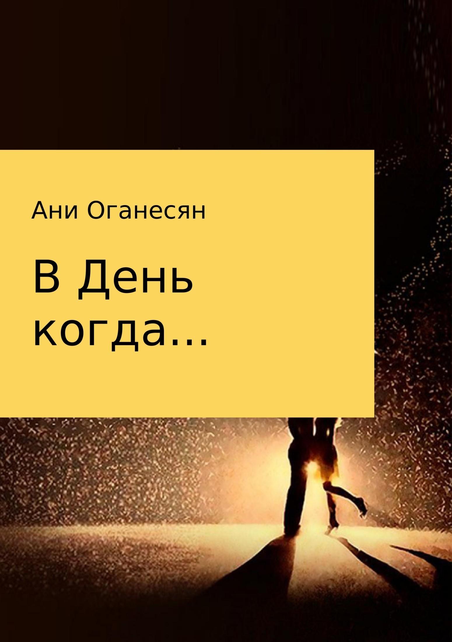 Ани Самвеловна Оганесян В День когда мария жукова гладкова ненависть начинается с любви