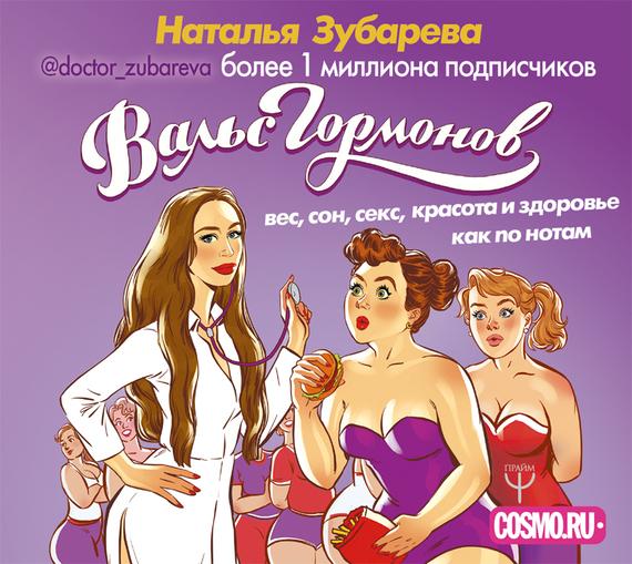 Наталья Зубарева Вальс гормонов: вес, сон, секс, красота и здоровье как по нотам