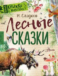 Н. И. Сладков - Лесные сказки