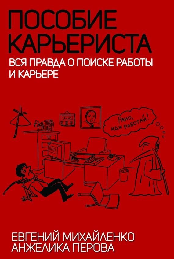 Обложка книги Пособие карьериста. Вся правда о поиске работы и карьере, автор Евгений Михайленко