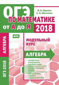 И. В. Ященко - ОГЭ по математике от А до Я. Модульный курс. Алгебра