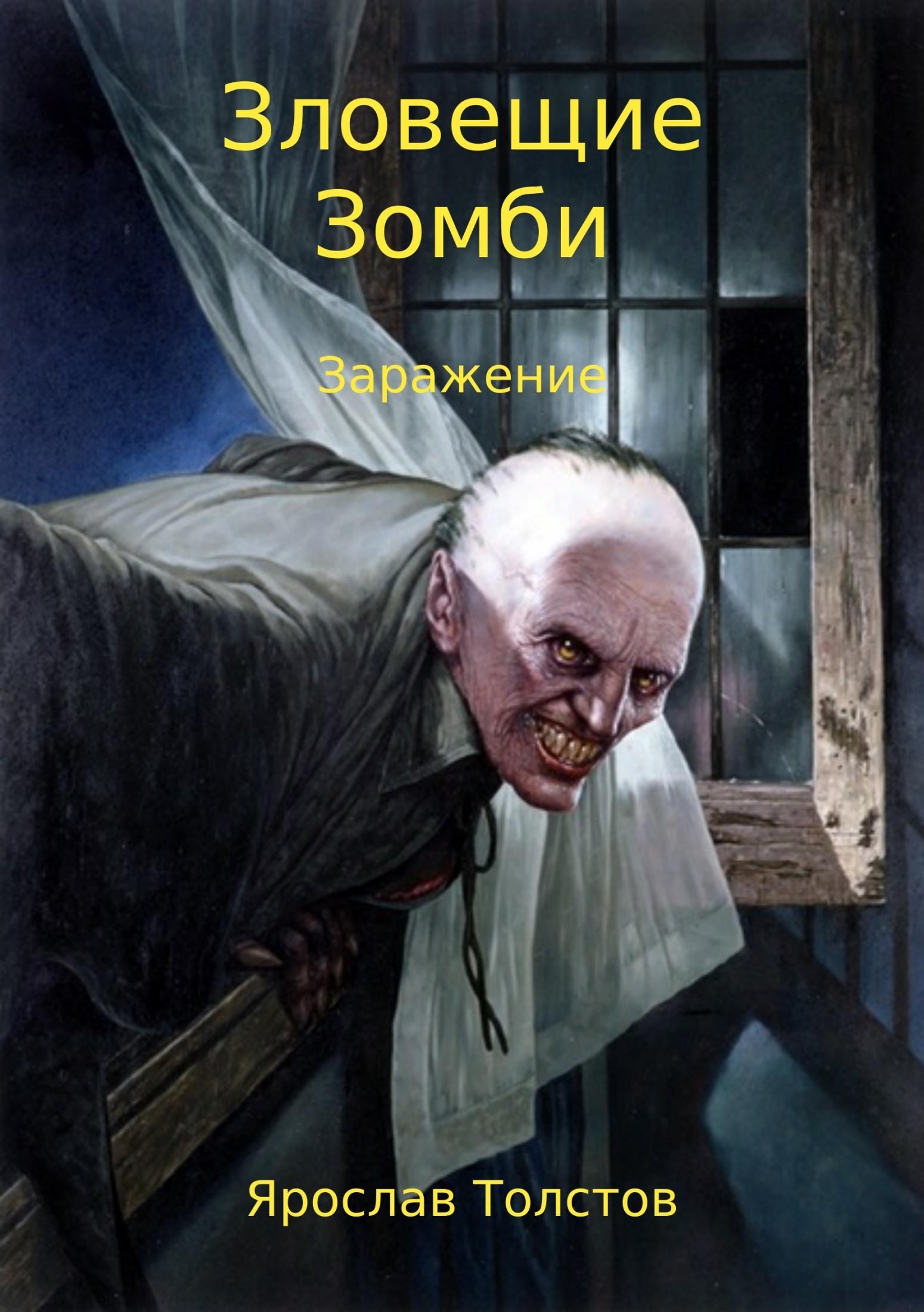 Зловещие зомби. Заражение
