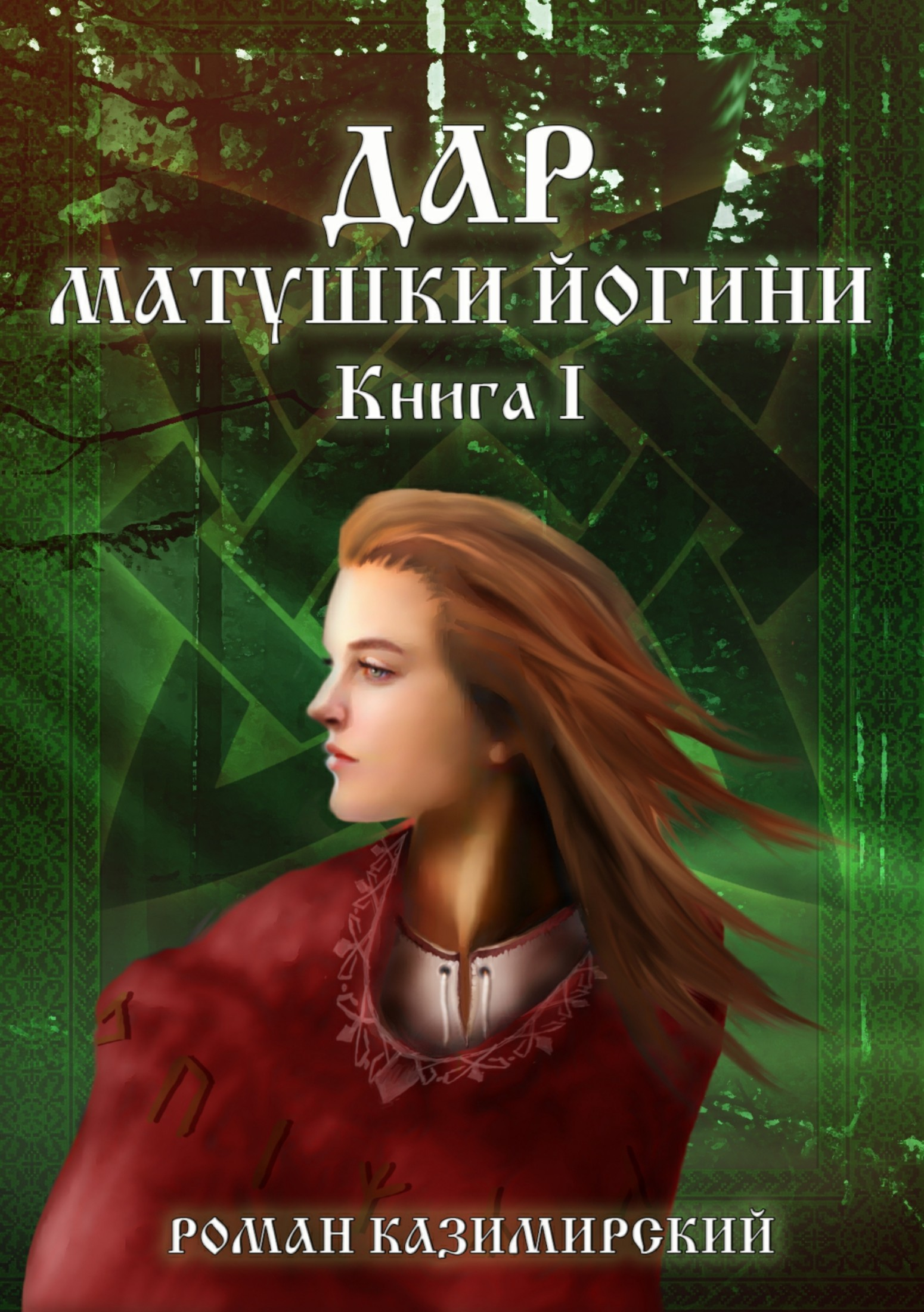 Роман Казимирский Дар матушки Йогини. Книга 1