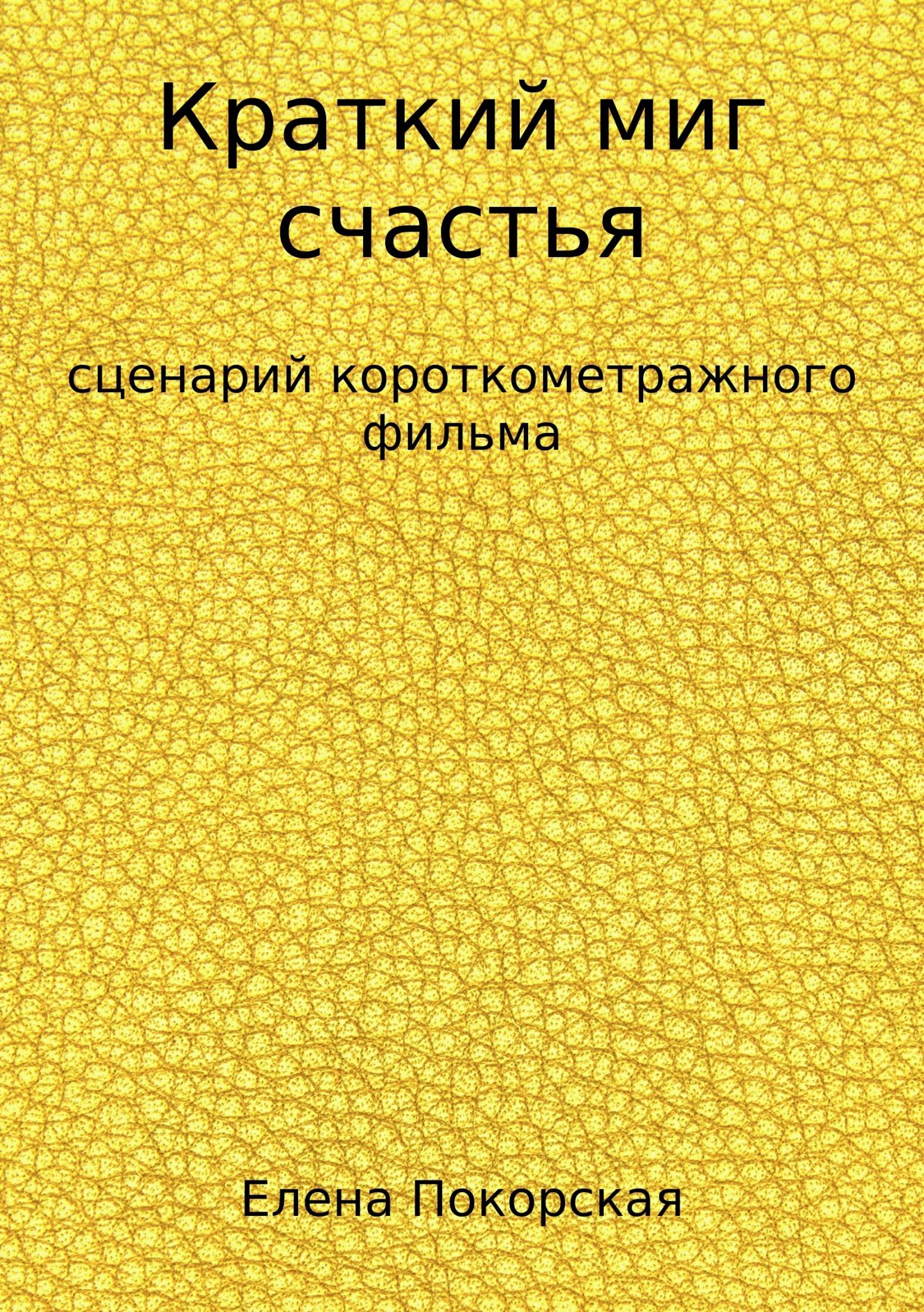 Елена Покорская Краткий миг счастья цена
