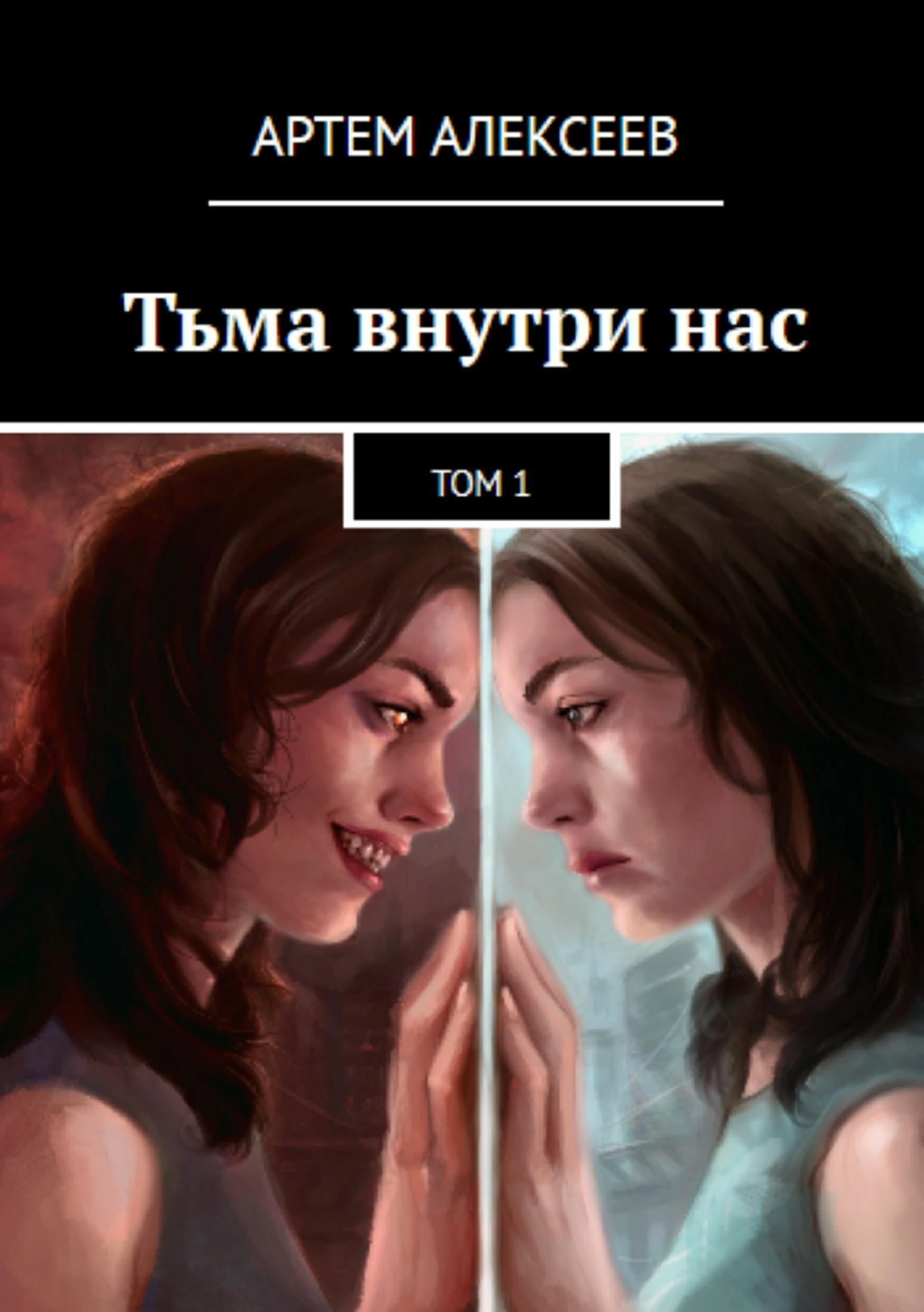 Артем Алексеев бесплатно