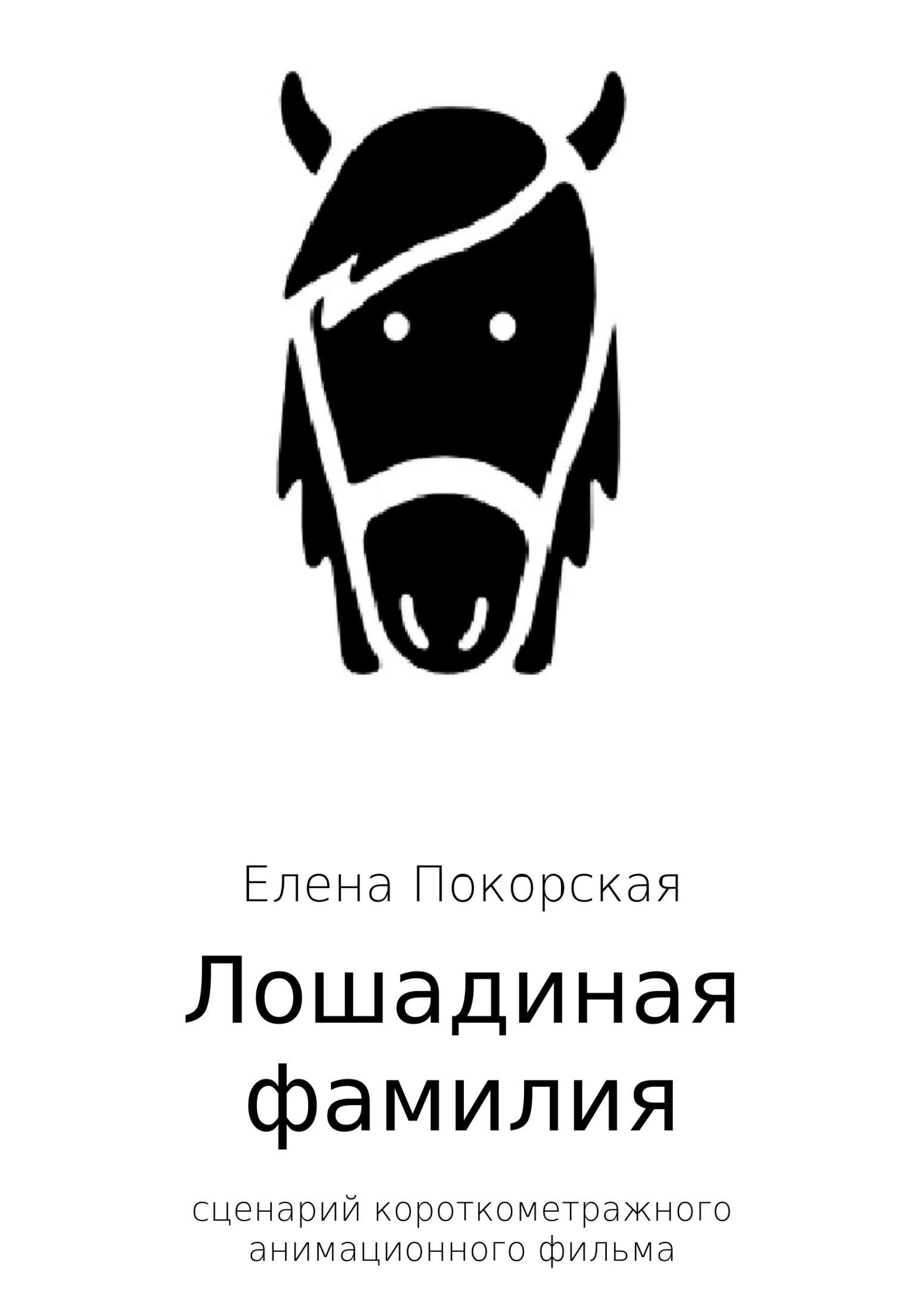 Елена Покорская Лошадиная фамилия антон чехов лошадиная фамилия
