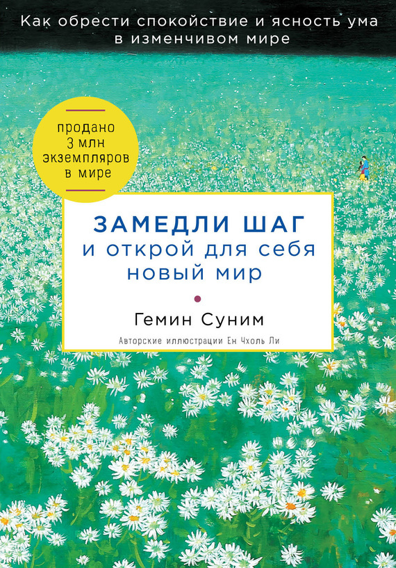 Обложка книги Замедли шаг и открой для себя новый мир, автор Гемин Суним