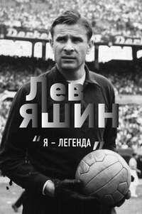 Дитрих Шульце-Мармелинг - Лев Яшин. «Я – легенда»