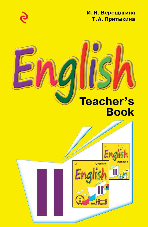 Верещагина английский язык 2 класс 2018 книга для учителя