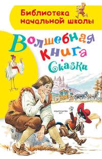 Ганс Христиан Андерсен - Волшебная книга. Сказки