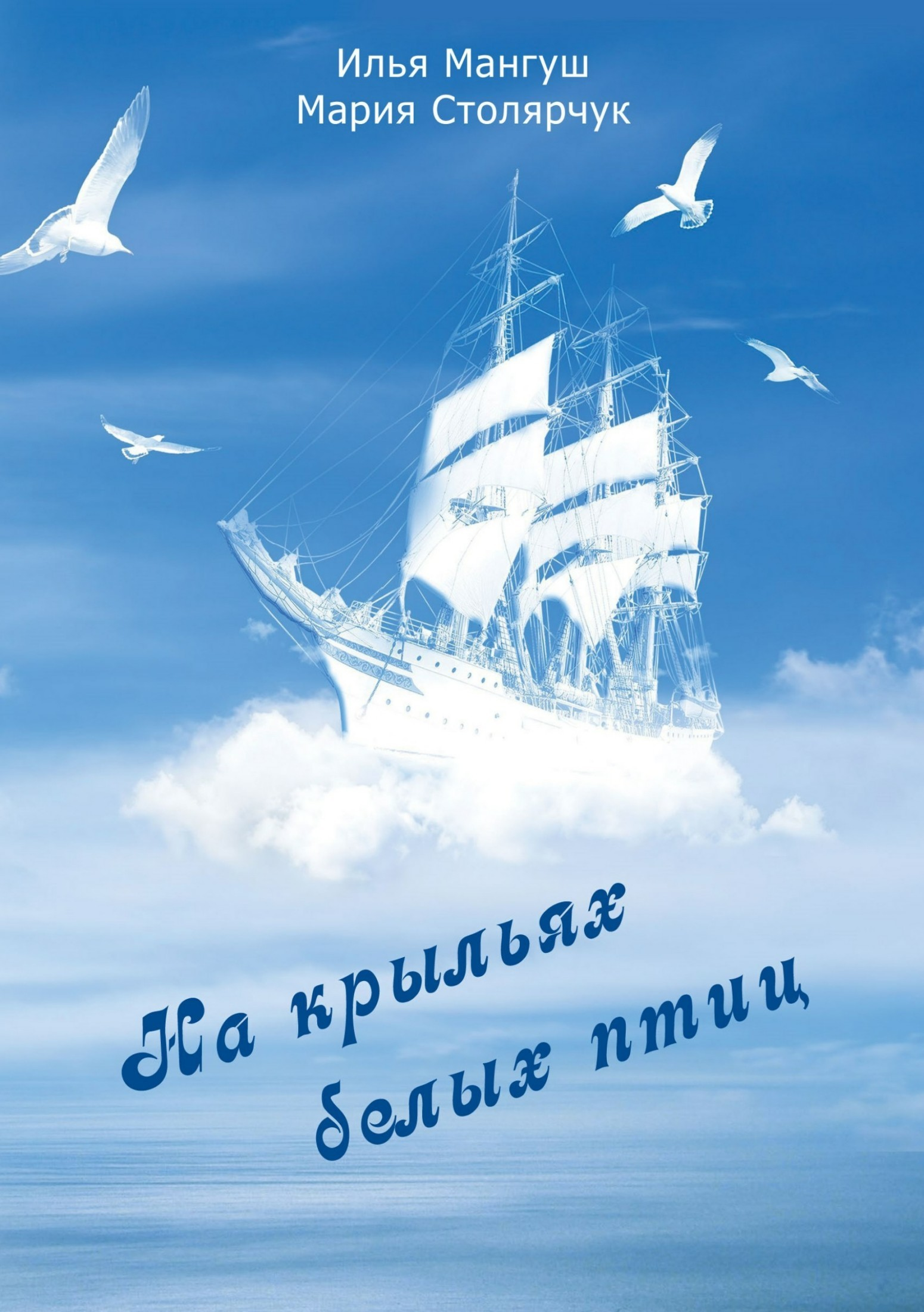Достойное начало книги 34/07/54/34075441.bin.dir/34075441.cover.jpg обложка