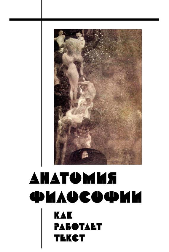 Коллектив авторов Анатомия философии: как работает текст коровин в конец проекта украина