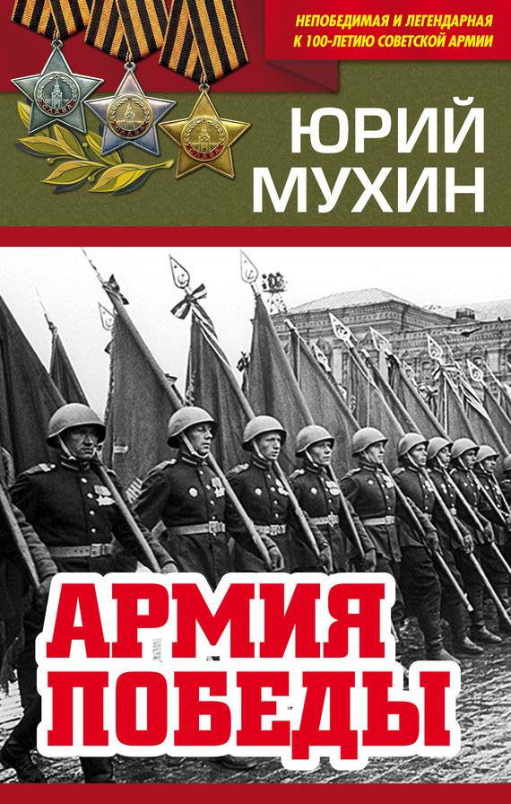 Юрий Мухин Армия Победы юрий мухин госбесы кровавая гэбня и живой труп