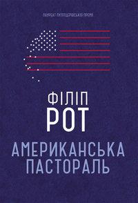 Філіп Рот - Американська пастораль