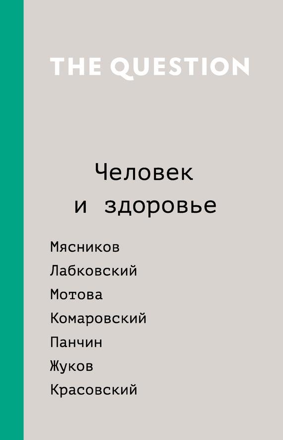 Коллектив авторов, Дарья Саркисян - The Question. Человек и здоровье