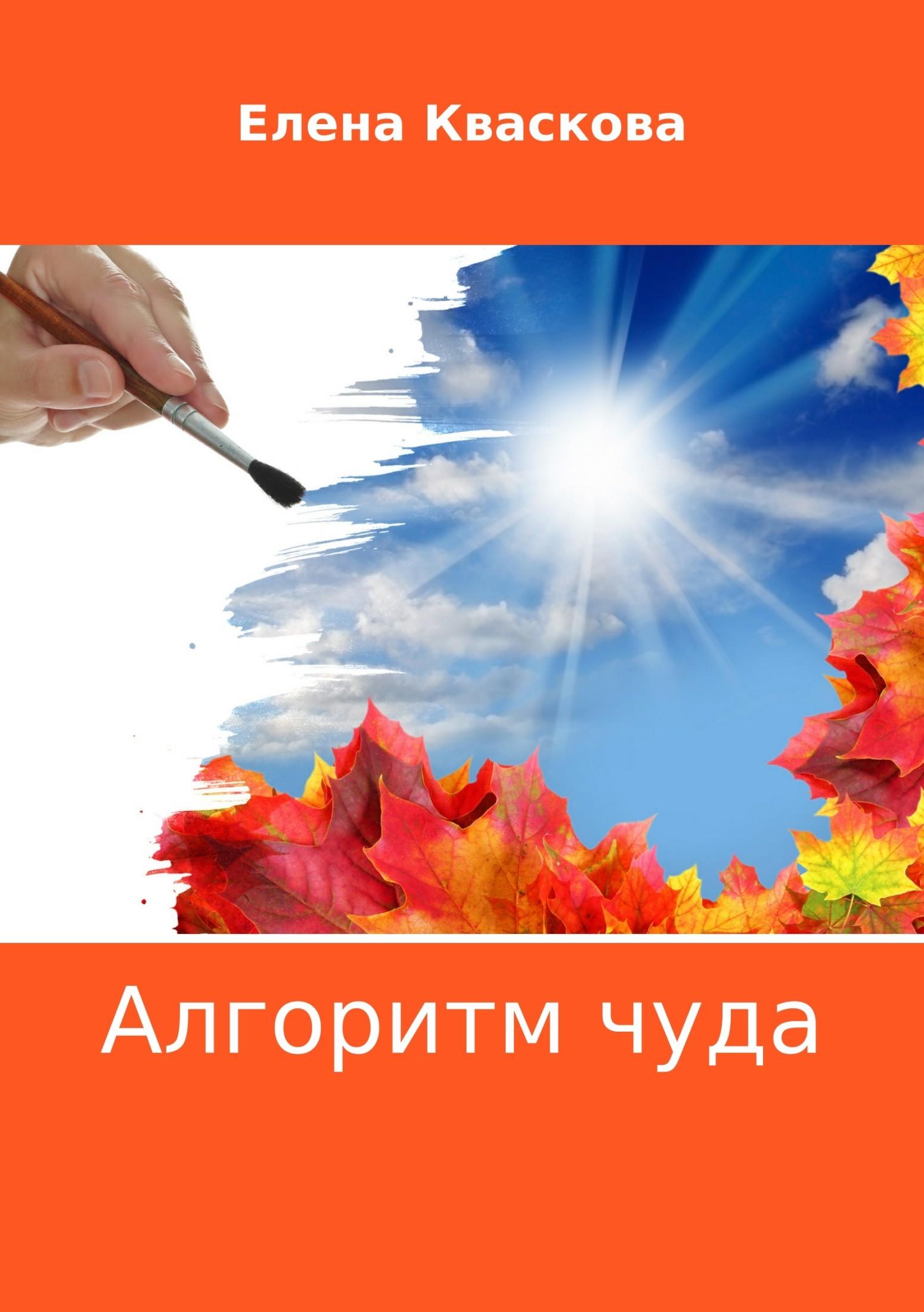 Елена Александровна Кваскова Алгоритм чуда благинина елена александровна не мешайте мне трудиться