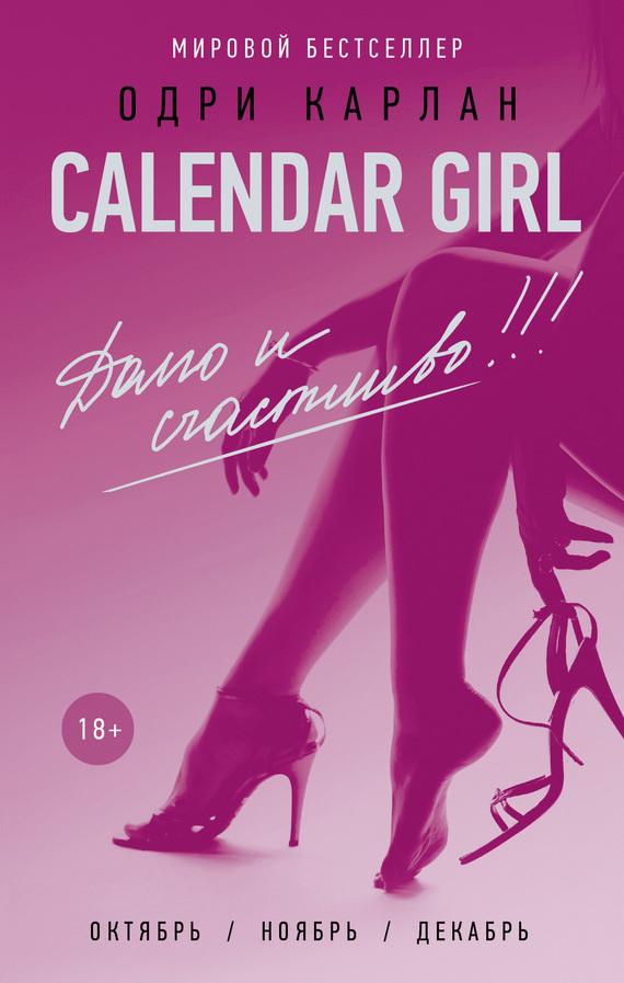 Одри Карлан - Calendar Girl. Долго и счастливо!