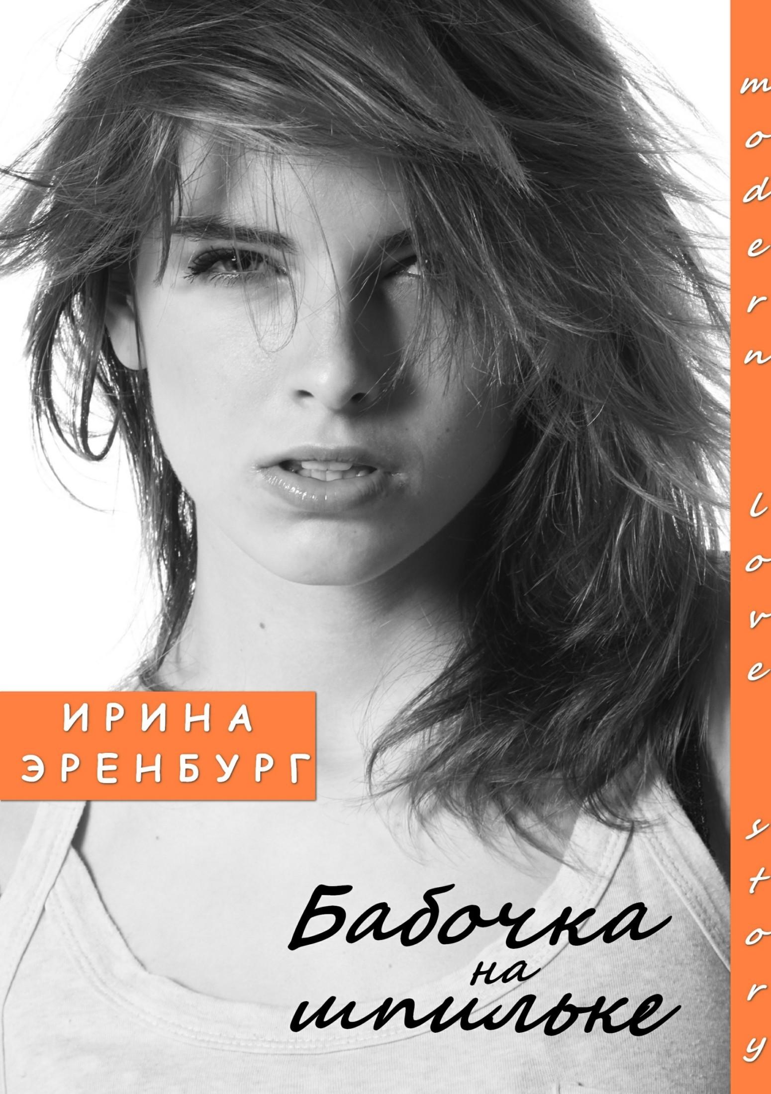 Ирина Эренбург Бабочка на шпильке