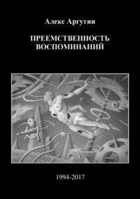Алекс Аргутин - Преемственность воспоминаний