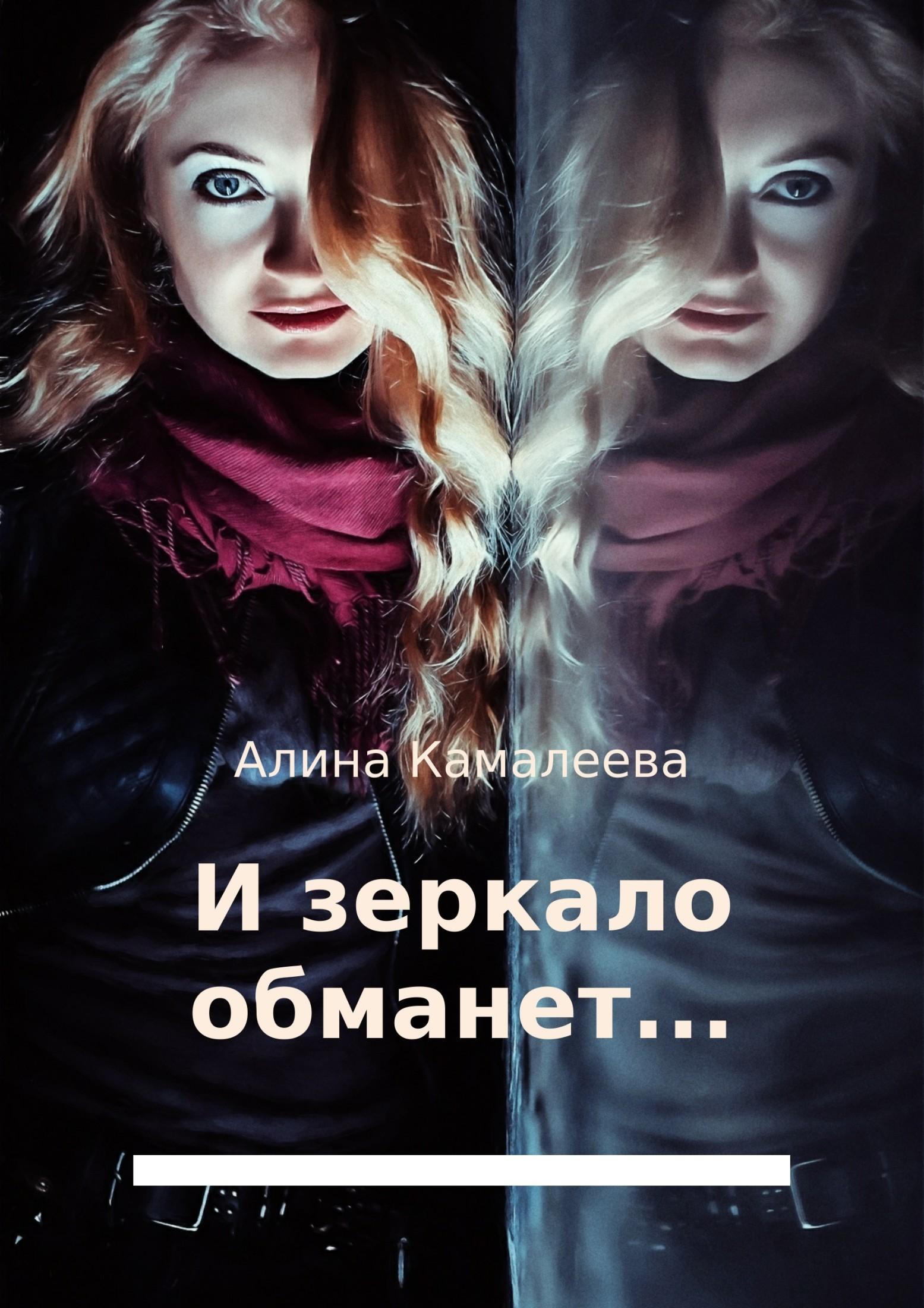 Алина Камалеева бесплатно
