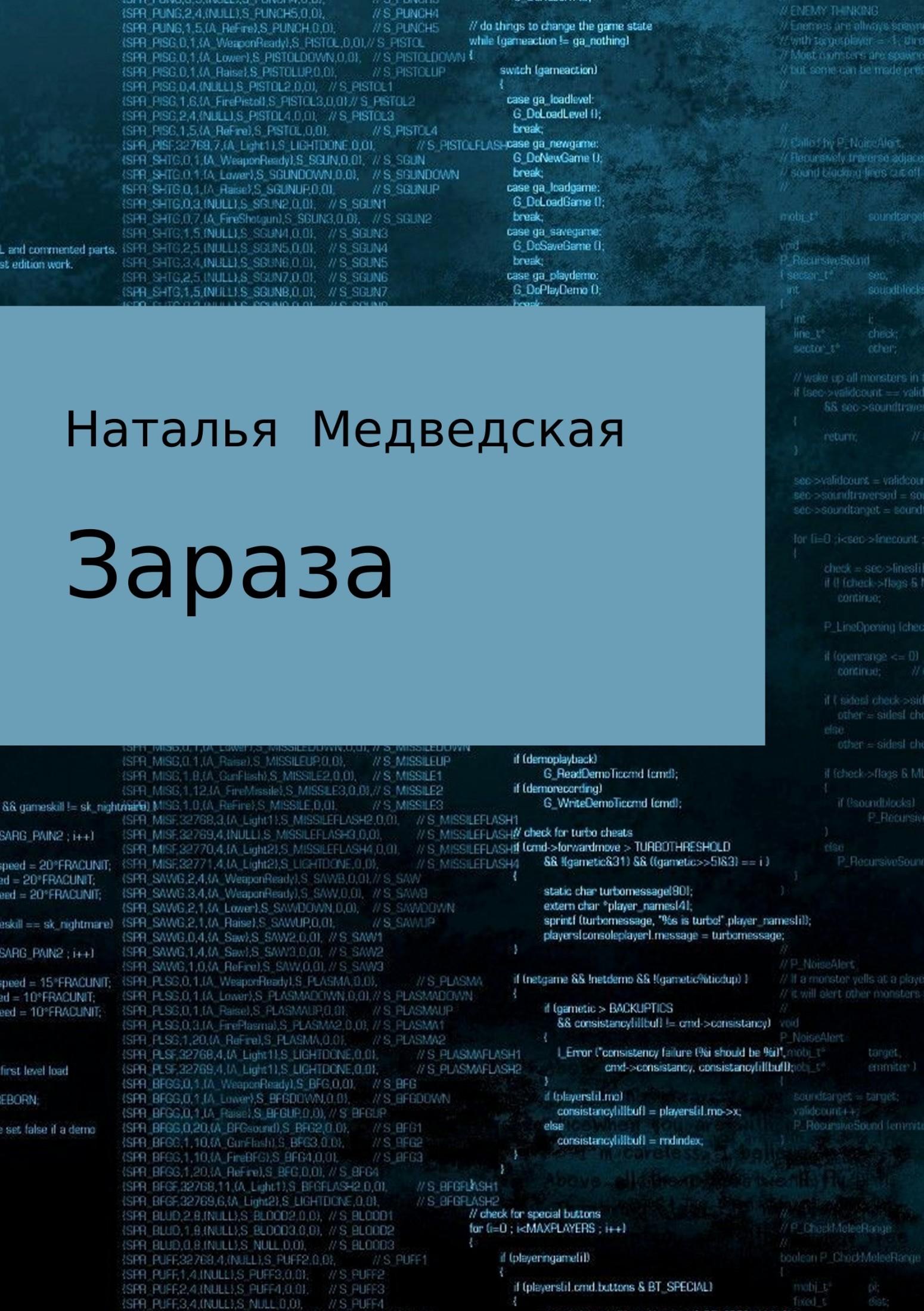 Наталья Брониславовна Медведская Зараза наталья петровна беляева ерух просто жизнь