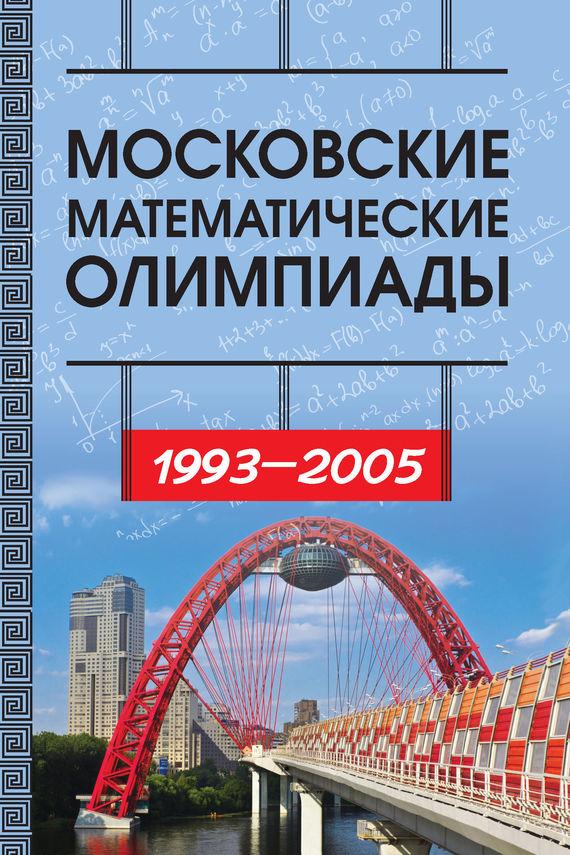 И. В. Ященко Московские математические олимпиады 1993—2005 г. генератор фольксваген т4 1993 г в