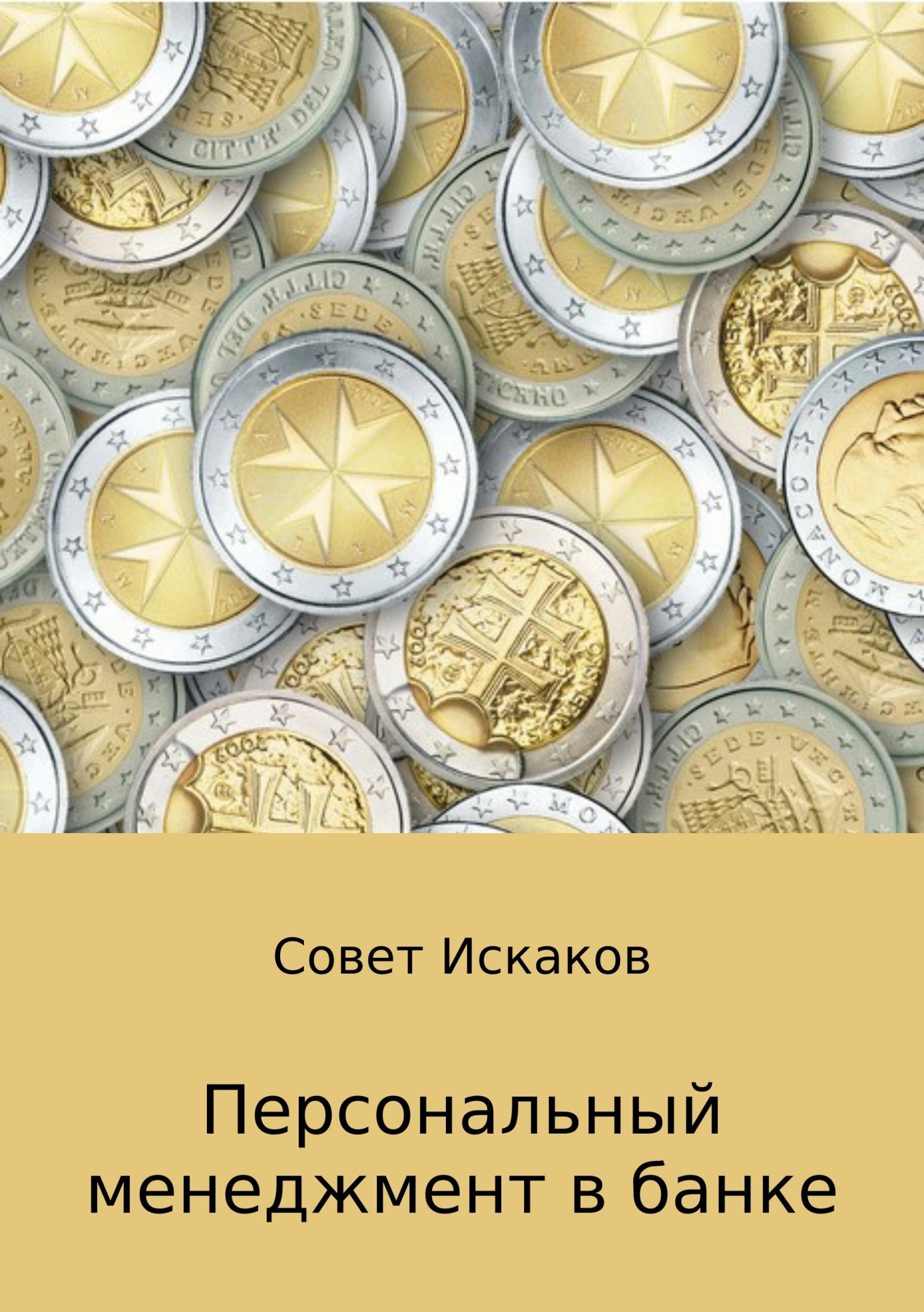 Совет Николаевич Искаков. Персональный менеджмент в банке
