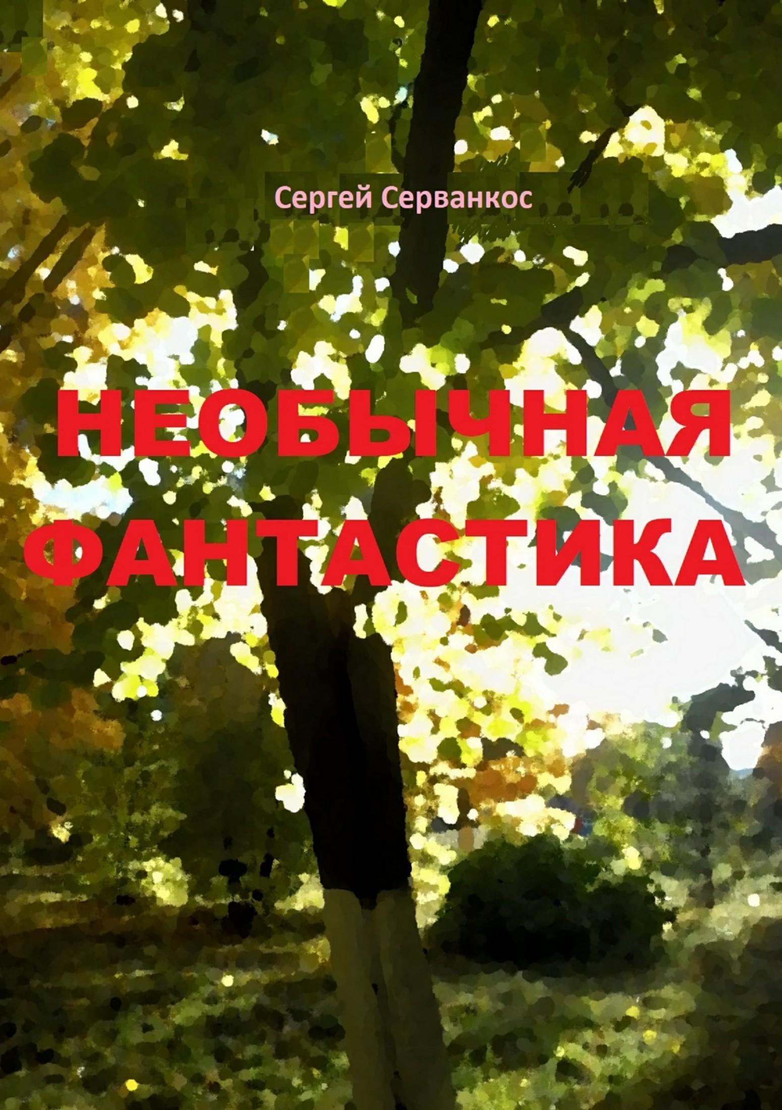 Сергей Иванович Серванкос Необычная фантастика. Повести цены