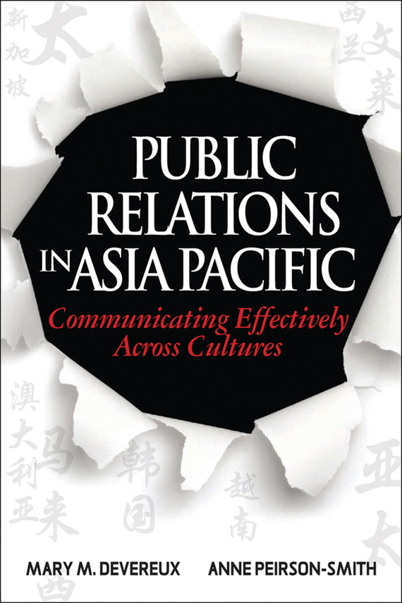 Anne Peirson-Smith Public Relations in Asia Pacific. Communicating Effectively Across Cultures erickson beamon