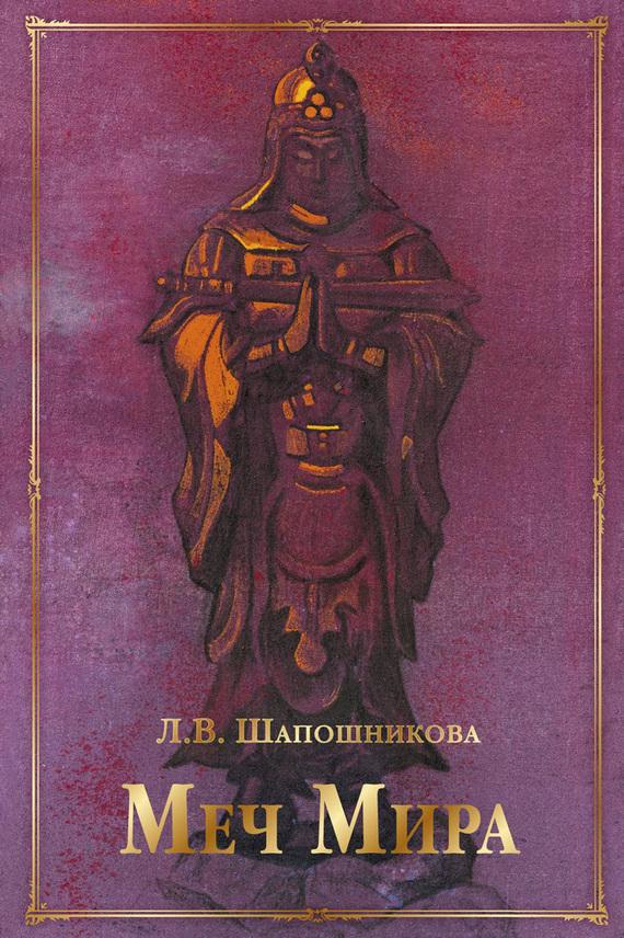 Людмила Шапошникова, П. Журавихин - Меч Мира (сборник)
