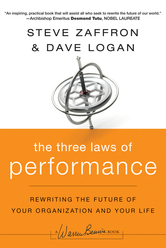 Steve Zaffron The Three Laws of Performance. Rewriting the Future of Your Organization and Your Life create toys no 3312 2 4g volvo rowing racing boat