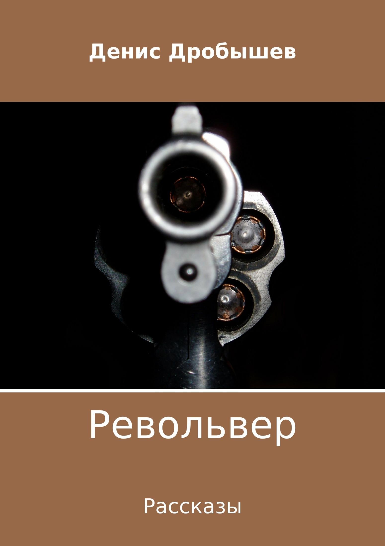 Денис Дробышев Револьвер. Рассказы в москве травматический револьвер таурус